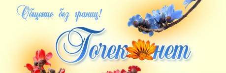 Форум Точек.нет - общение без границ !
